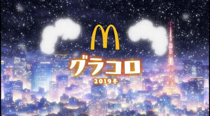 Spot anime di McDonald's Japan